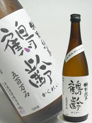 鶴齢 特別純米 五百万石55%精米 熟成