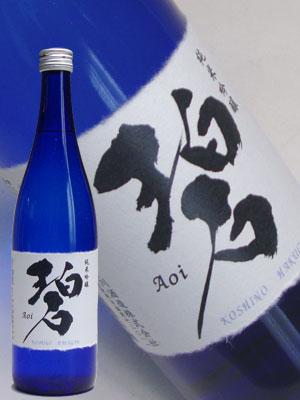 越乃白雁 純米吟醸 碧(AOI)720ml