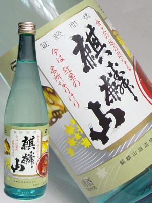 麒麟山 伝辛原酒720ml
