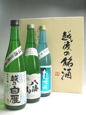 八海山/越乃白雁/高千代 新潟冷酒飲み比べセット