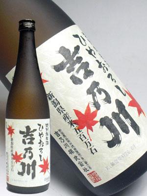 吉乃川 特別純米ひやおろし