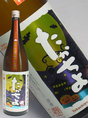 たかちよ HALLOWEEN LABEL1800ml