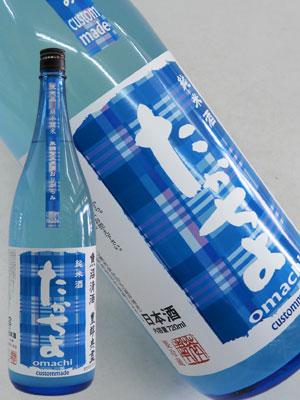 たかちよ カスタム雄町70 青チェック1800ml