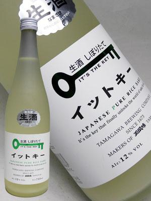 玉川酒造 イットキー しぼりたて純米吟醸720ml