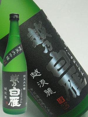 越乃白雁 純米大吟醸 越淡麗原酒720ml