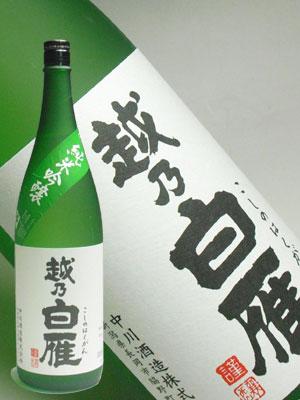 越乃白雁 純米吟醸1800ml