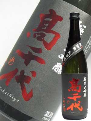 高千代 純米大吟醸 一本〆 無調整生原酒720ml