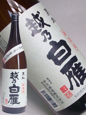 越乃白雁 黒松 かめ口生原酒1800ml
