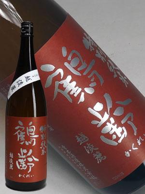 鶴齢 特別純米 無濾過生原酒 越淡麗55%精米 1800ml