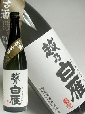 越乃白雁 吟醸三年古酒