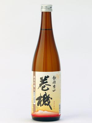 巻機 純米吟醸 限定生詰原酒720ml