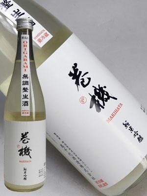 巻機 純米吟醸生酒 おりがらみ720ml