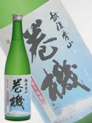 巻機 純米吟醸 無濾過生原酒1800ml