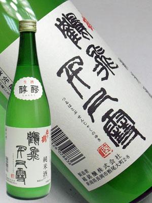 越の鶴 にごり純米生酒 鶴飛千尺雪720ml