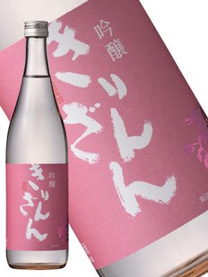 きりんざん ピンクボトル720ml