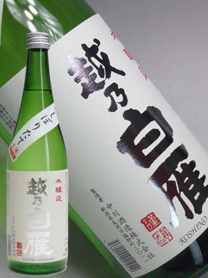 越乃白雁 本醸造 新米新酒しぼりたて生720ml