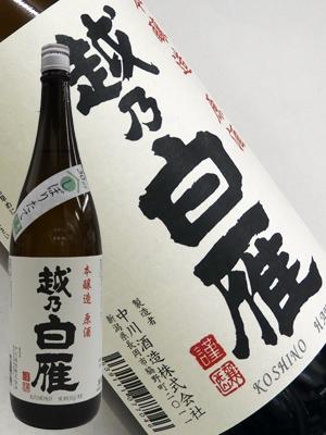 越乃白雁 本醸造 しぼりたて生原酒1800ml