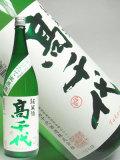 高千代 純米酒 しぼりたて生原酒1800ml