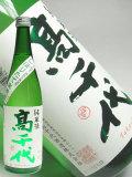 高千代 純米酒 しぼりたて生原酒720ml
