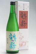 鶴齢 純米吟醸720ml