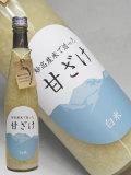 鮎正宗酒造 妙高産米で造った甘ざけ(白米)