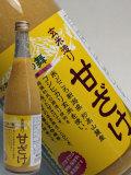 玄米造り 甘ざけ720ml