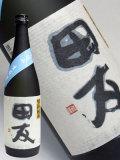 高の井酒造 田友(でんゆう) 特別純米 中汲み生原酒720ml