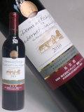 越後ワイン ドメーヌ 越後カベルネ・ソーヴィニヨン(赤) 750ml