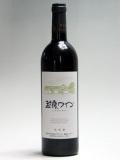 越後ワイン(赤)750ml