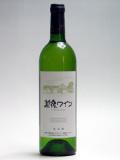 越後ワイン(白)750ml