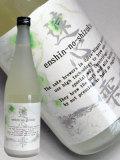遠心の雫 純米吟醸 瓶燗火入れ原酒 亀の尾100% 720ml