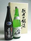 八海山/長者盛 新潟冷酒飲み比べ2本セット 化粧箱入