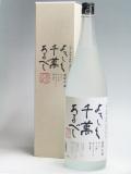八海山 米焼酎 よろしく千萬あるべし1800ml 化粧箱入