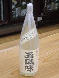 初しぼり 玉風味 純米無濾過生原酒1800ml
