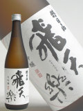 朝日酒造 大吟醸 飛天楽720ml
