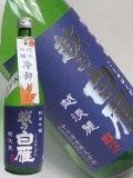 越乃白雁 純米吟醸 越淡麗 無濾過瓶火入(冷卸し)