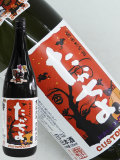 たかちよ HALLOWEEN LABEL 1800ml