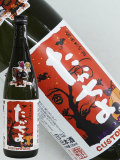 たかちよ HALLOWEEN LABEL 720ml
