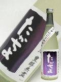 たかちよ うすにごり活性生原酒(紫)720ml