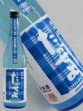 たかちよ カスタム雄町70 青チェック720ml