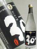 北雪酒造 単式蒸留米焼酎 「さあ°」720ml