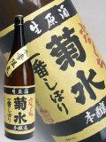 ふなぐち菊水一番しぼり 冬季限定1800ml瓶