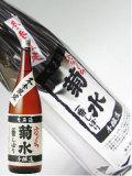 菊水 ふなぐち菊水一番しぼり1800ml
