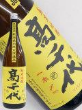 高千代 純米吟醸 一本〆 新潟県内限定1800ml