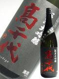 高千代 純米大吟醸 一本〆 無調整生原酒1800ml