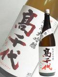 高千代酒造 純米大吟醸 美山錦 火入れ