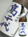 高千代 純米大吟醸 美山錦 生原酒