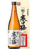越の寒中梅 特別本醸造720ml