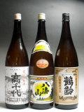 鶴齢/八海山/高千代
