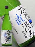 長者盛 かめ口自汲み 純米吟醸 生原酒 720ml